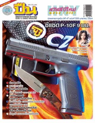 หน้าปก-นิตยสารอาวุธปืน-เดือนมกราคมคม-2564-ฉบับ-555-ookbee