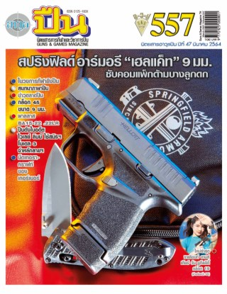 หน้าปก-นิตยสารอาวุธปืน-เดือนมีนาคม-2564-ฉบับ-557-ookbee