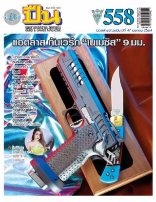 หน้าปก-นิตยสารอาวุธปืน-เดือนเมษายน-2564-ฉบับ-558-ookbee