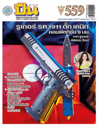 หน้าปก-นิตยสารอาวุธปืน-เดือนพฤษภาคม-2564-ฉบับ-559-ookbee