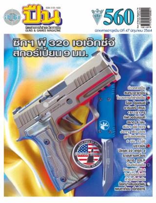 หน้าปก-นิตยสารอาวุธปืน-มิถุนายน-2564-ฉบับ-560-ookbee