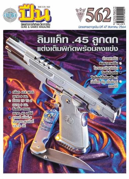 หน้าปก-นิตยสารอาวุธปืน-เดือนสิงหาคม-2564-ฉบับ-562-ookbee
