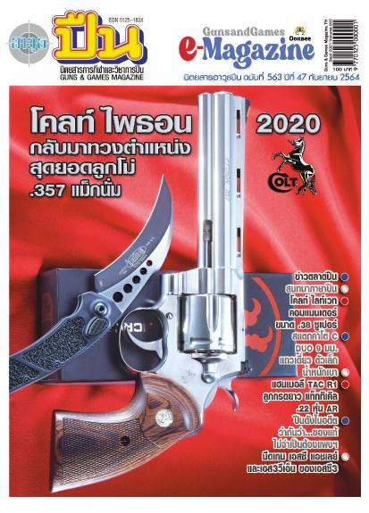 หน้าปก-นิตยสารอาวุธปืน-เดือนกันยายน-2564-ฉบับ-563-ookbee