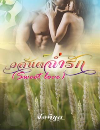 หน้าปก-วสันต์ฉ่ำรักsweet-love-ookbee