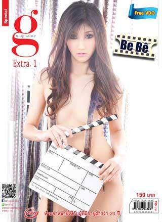 หน้าปก-extra-1-ookbee
