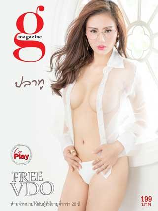 g-magazine-g-magazine-platoo-หน้าปก-ookbee