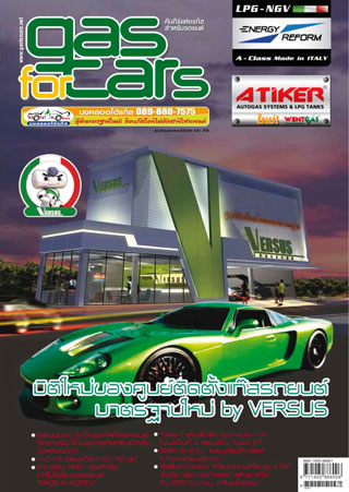 หน้าปก-gas-for-cars-no21-may-june-2012-ookbee