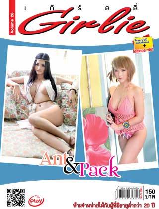 หน้าปก-girlie-vol26-ookbee