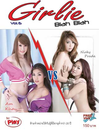 girlie-girlie-blah-blah-vol6-หน้าปก-ookbee