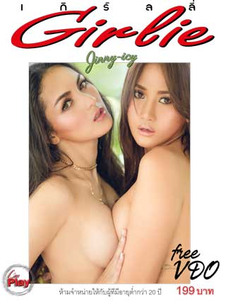 หน้าปก-girlie-girlie-vol35-ookbee