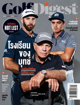 หน้าปก-golf-digest-march-2019-ookbee