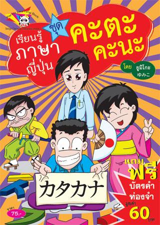 หน้าปก-เรียนรู้ภาษาญี่ปุ่น-ชุด-คะตะคะนะ-ookbee
