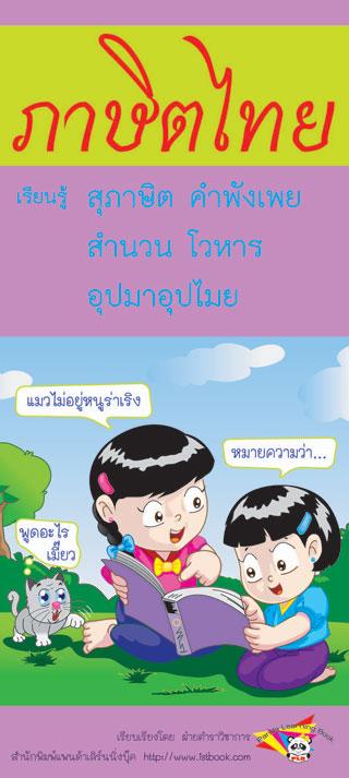หน้าปก-ภาษิตไทย-ookbee