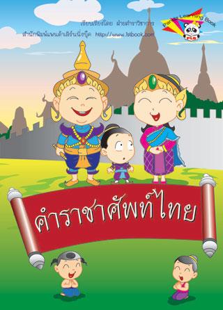 คำราชาศัพท์ไทย-หน้าปก-ookbee