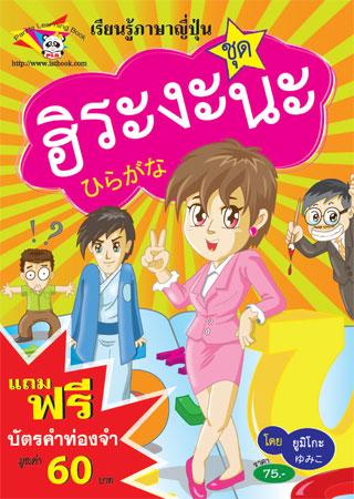 หน้าปก-เรียนรู้ภาษาญี่ปุ่น-ชุด-ฮิระงะ-ookbee