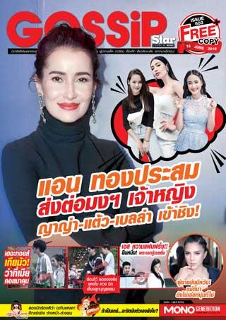 หน้าปก-gossip-star-june-2019-ookbee