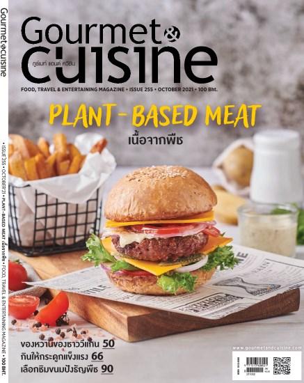gourmet-cuisine-october-2021-หน้าปก-ookbee