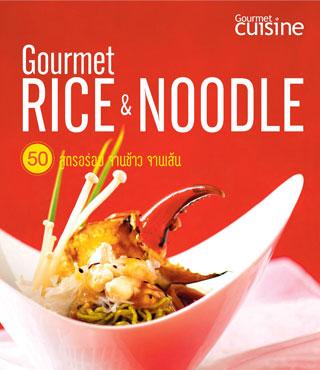 gourmet-rice-noodle-หน้าปก-ookbee