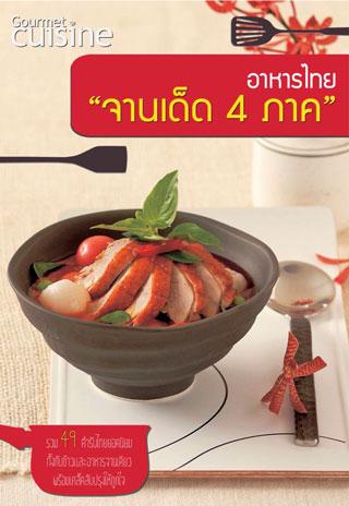 หน้าปก-อาหารไทยจานเด็ด-4-ภาค-ookbee
