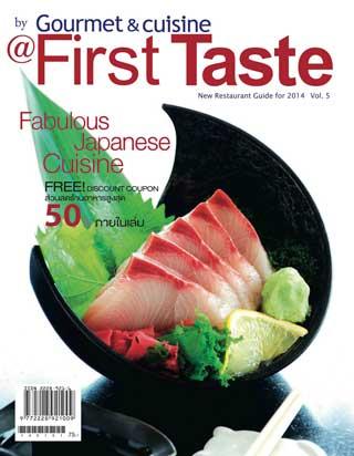 หน้าปก-first-taste-2014-ookbee