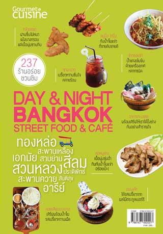 day-night-bangkok-street-food-caf-หน้าปก-ookbee