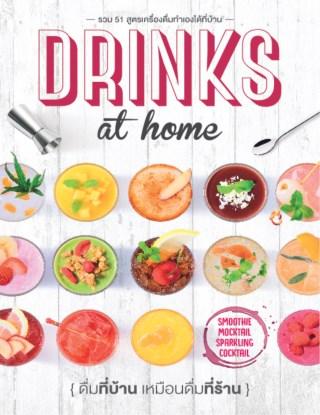 หน้าปก-drinks-at-home-ดื่มที่บ้านเหมือนดื่มที่ร้าน-ookbee