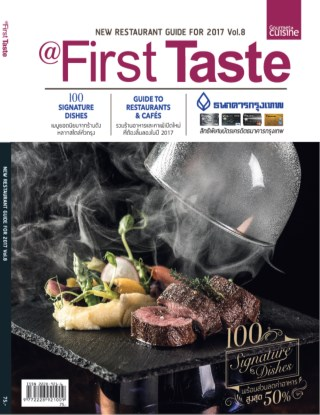 หน้าปก-first-taste-2017-ookbee