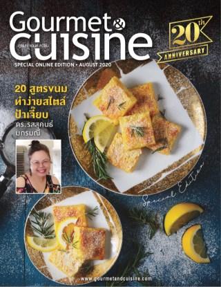 หน้าปก-gourmetcuisine-ฉบับพิเศษ-20-สูตรขนมทำง่ายสไตล์ป้าเจี๊ยบ-ookbee