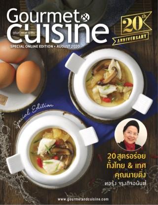 gourmetcuisine-ฉบับพิเศษ-20-เมนูไทย-เทศสไตล์คุณนายติ่ง-หน้าปก-ookbee
