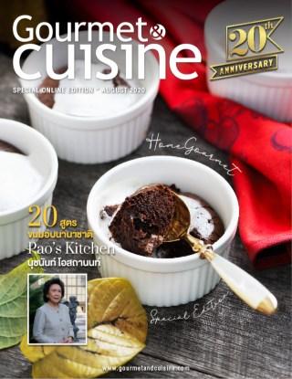 หน้าปก-gourmetcuisine-ฉบับพิเศษ-20-สูตรขนมอบนานาชาติ-paos-kitchen-ookbee