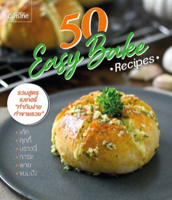 หน้าปก-50-easy-bake-recipes-ookbee
