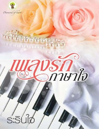 หน้าปก-เพลงรักภาษาใจ-ookbee