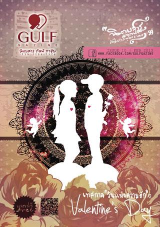 gulf-gazine-febuary-2013-หน้าปก-ookbee