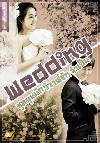weddingชุลมุนนัก-วิวาห์รักจำเป็น-หน้าปก-ookbee