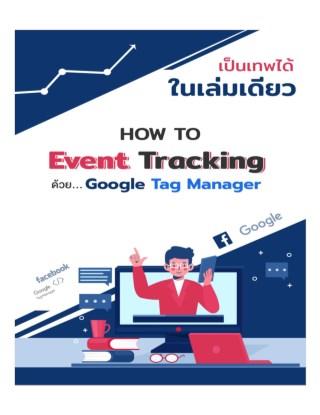 หน้าปก-ติด-pixel-แบบ-advance-คู่มือสอนติด-facebook-pixel-ด้วย-google-tag-manager-ookbee