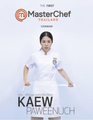 หน้าปก-masterchef-thailand-cook-book-แก้ว-ปวีณ์นุช-ยอดปรีชาวิจิตร-ookbee
