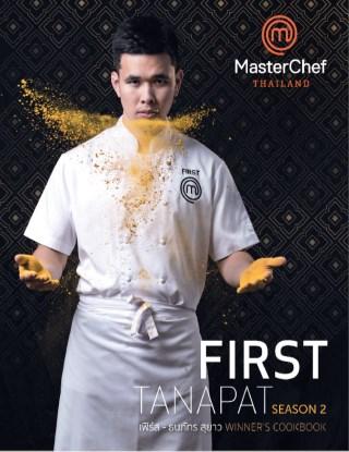 หน้าปก-masterchef-thailand-season-2-winners-cookboook-เฟิร์ส-ธนภัทร-สุยาว-ookbee