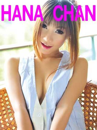หน้าปก-hana-chan-no47-february-2021-ookbee