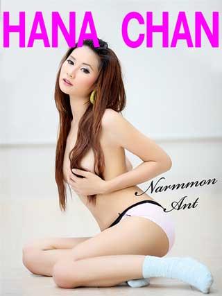 hana-chan-no49-july-2021-หน้าปก-ookbee