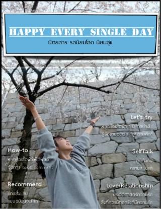 รสนิยมโสด-happy-every-single-day-รสนิยมโสด-happy-every-single-day-1-หน้าปก-ookbee
