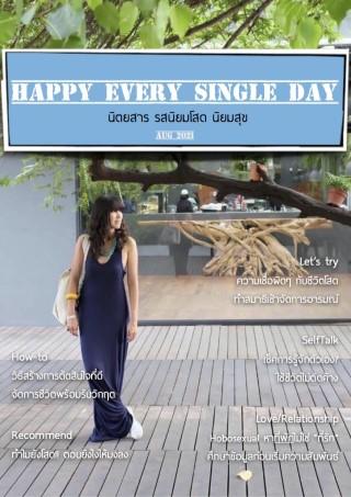 รสนิยมโสด-happy-every-single-day-รสนิยมโสด-happy-every-single-day-2-หน้าปก-ookbee