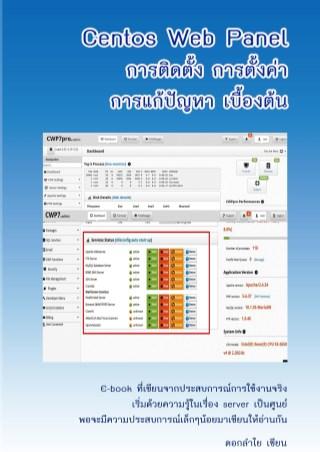 หน้าปก-centos-web-panel-การติดตั้ง-การตั้งค่า-การแก้ปัญหา-เบื้องต้น-ookbee