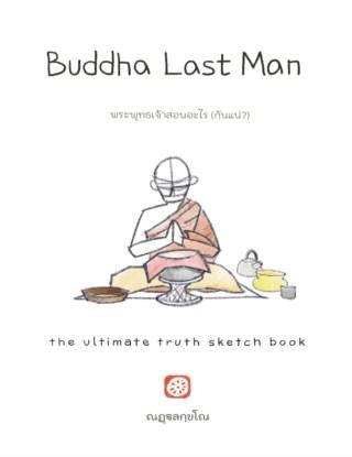 หน้าปก-buddha-last-man-พระพุทธเจ้าสอนอะไร-กันแน่-ookbee