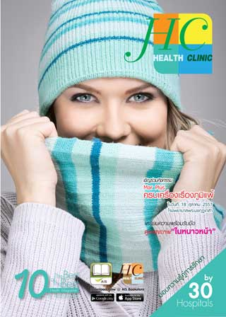 health-clinic-october-2014-หน้าปก-ookbee