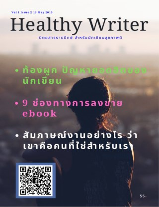 หน้าปก-healthy-writer-2-ookbee