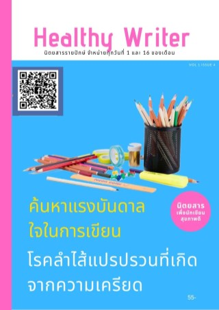หน้าปก-healthy-writer-4-ookbee