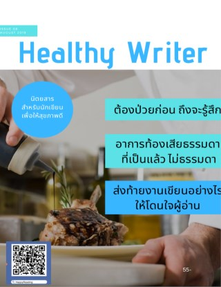 healthy-writer-aug-2019-vol-1-issue-8-หน้าปก-ookbee