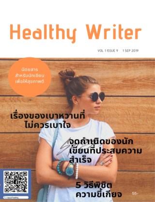หน้าปก-healthy-writer-healthy-writer-vol-1-issue-9-1-sep-2019-ookbee