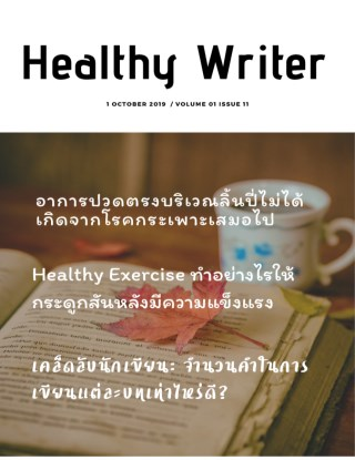 หน้าปก-healthy-writer-healthy-writer-vol-issue-11-oct-2019-ookbee