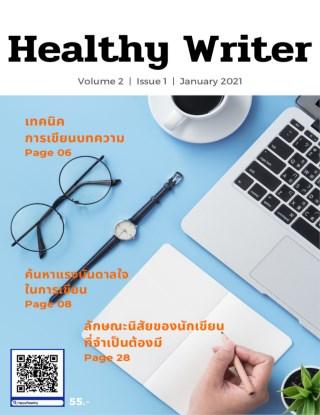 หน้าปก-healthy-writer-vol-2-issue-1-ookbee